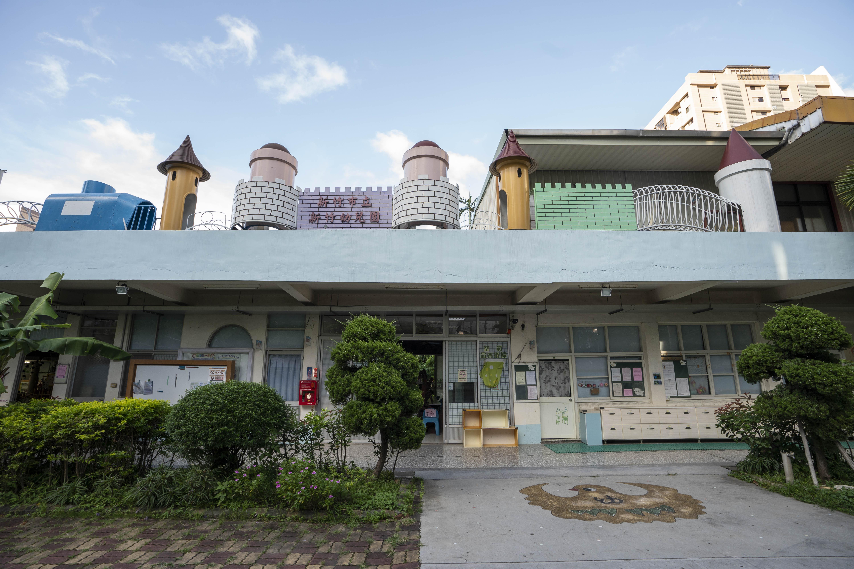 竹市最大幼兒園市幼將重生 113年將再增收122名幼兒活動照片i